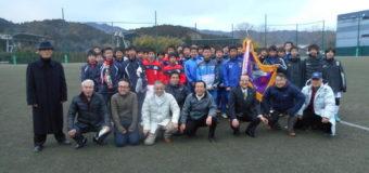 第5回亀岡ライオンズクラブ杯U-15サッカー大会
