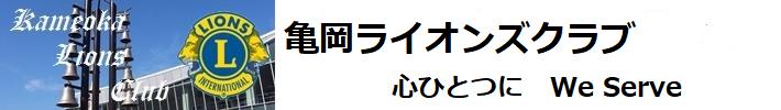 亀岡LionsClub
